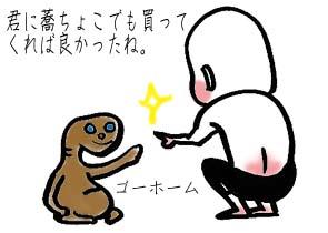 ETと友情.jpg